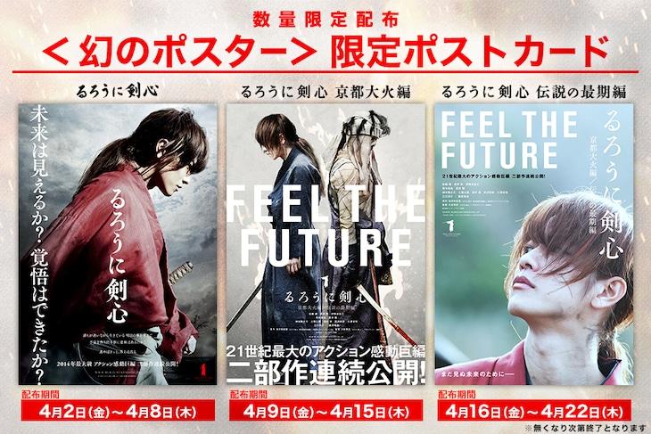 「るろうに剣心」過去3作の期間限定上映における入場者特典のビジュアル。