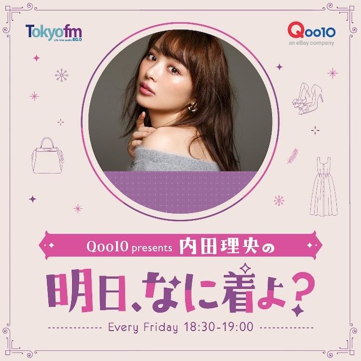 「Qoo10 presents 内田理央の明日、なに着よ?」ビジュアル