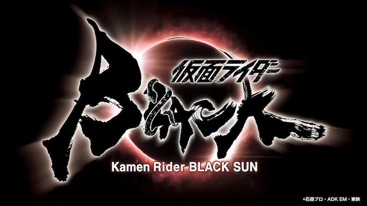 「仮面ライダーBLACK SUN」ロゴ