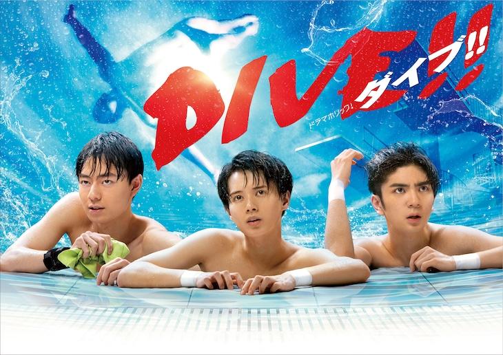 ドラマ「DIVE!!」ポスタービジュアル (c) 2021森絵都・角川文庫刊 / ドラマ「DIVE!!」製作委員会