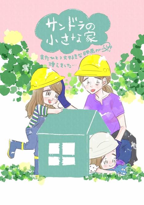 コナリミサトによる「サンドラの小さな家」応援イラスト。