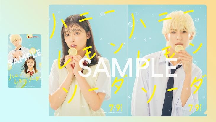 「ハニーレモンソーダ」ムビチケ(左)とクリアファイル(右)のビジュアル。
