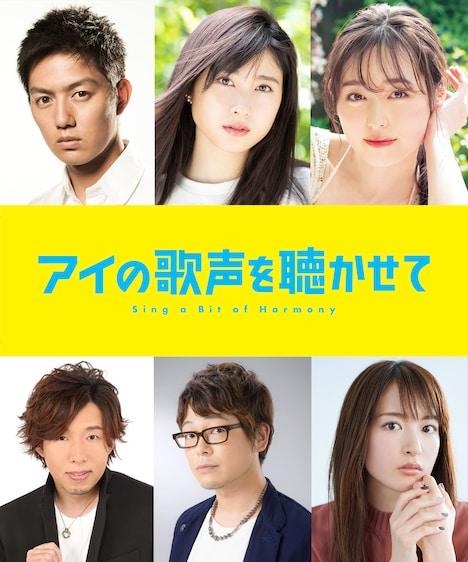 上段左から工藤阿須加、土屋太鳳、福原遥。下段左より日野聡、興津和幸、小松未可子。
