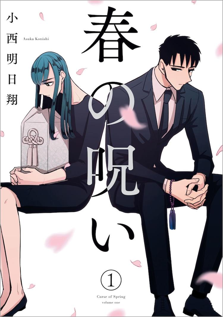 「春の呪い」1巻書影 (c)小西明日翔/一迅社