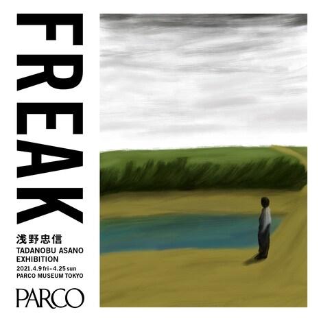 "「TADANOBU ASANO EXHIBITION ""FREAK""」ビジュアル"