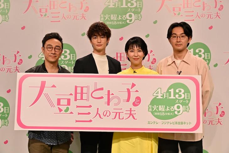 新ドラマ「大豆田とわ子と三人の元夫」のリモート記者発表会に出席した、(左から)東京03角田、岡田将生、松たか子、松田龍平。(c)関西テレビ