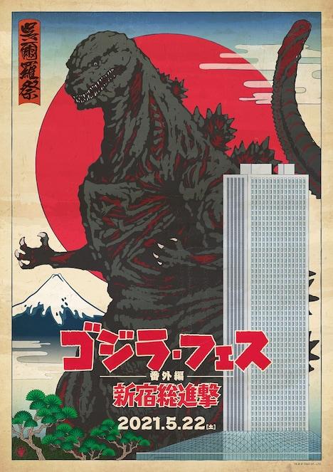 「ゴジラ・フェス 番外編 新宿総進撃」ポスタービジュアル