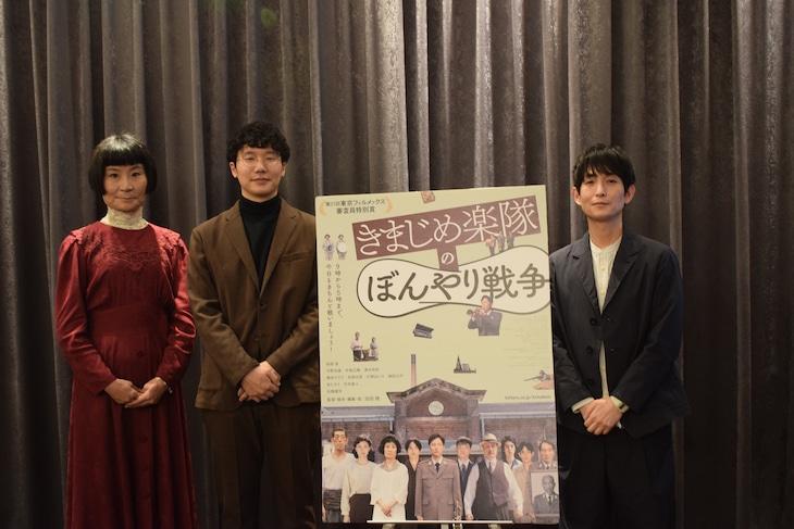 左から片桐はいり、前原滉、矢部太郎。