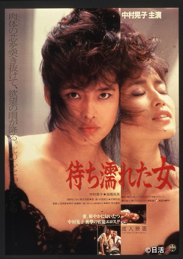 「『雨ごもり』より 待ち濡れた女」ビジュアル (c)1987 日活株式会社