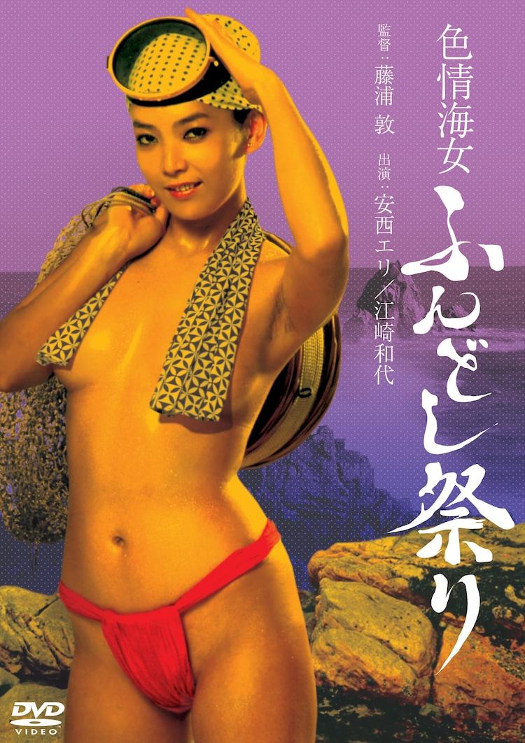 「色情海女 ふんどし祭り」ビジュアル (c)1981 年日活株式会社