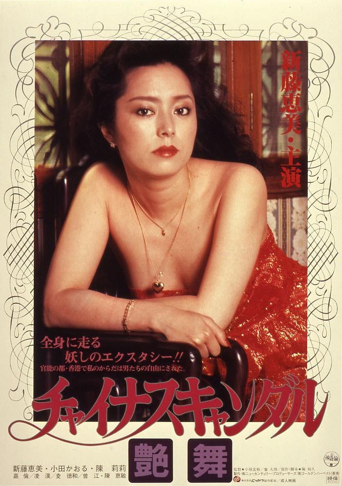 「チャイナ・スキャンダル 艶舞」ビジュアル (c)1983 日活株式会社