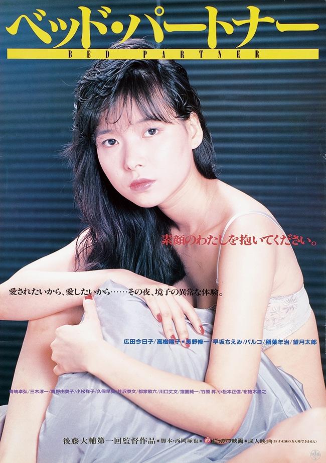 「ベッド・パートナー」ビジュアル (c)1988 日活株式会社