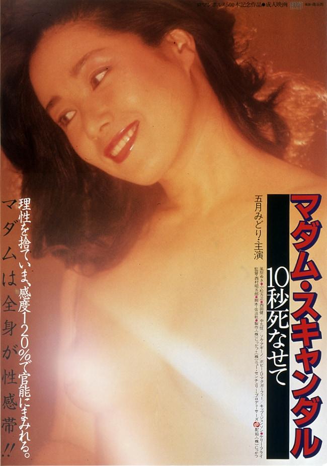 「マダム・スキャンダル 10秒死なせて」ビジュアル (c)1982 日活株式会社