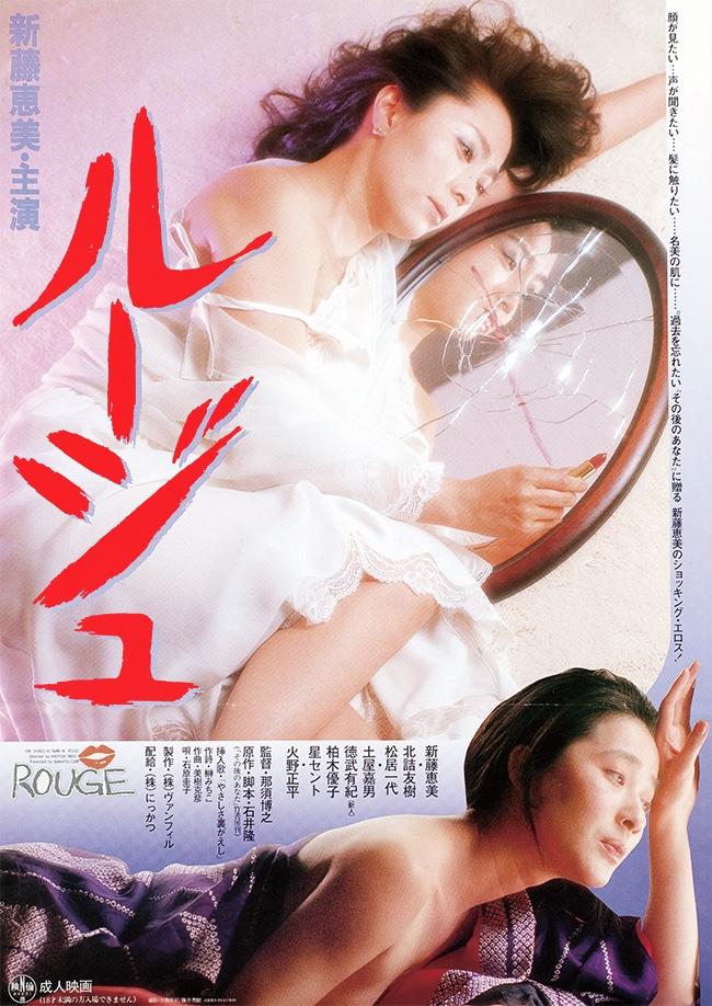 「ルージュ」ビジュアル (c)1984 日活株式会社