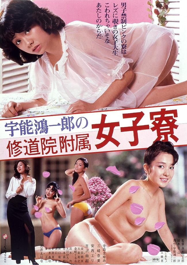 「宇能鴻一郎の 修道院附属女子寮」ビジュアル  (c)1981 日活株式会社