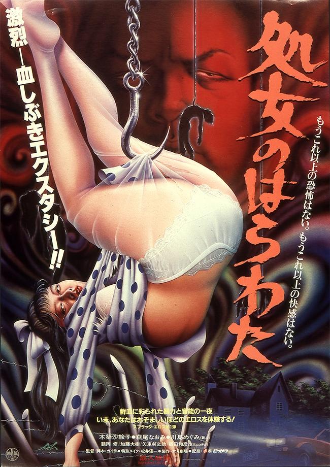 「処女のはらわた」ビジュアル (c)1986 日活株式会社