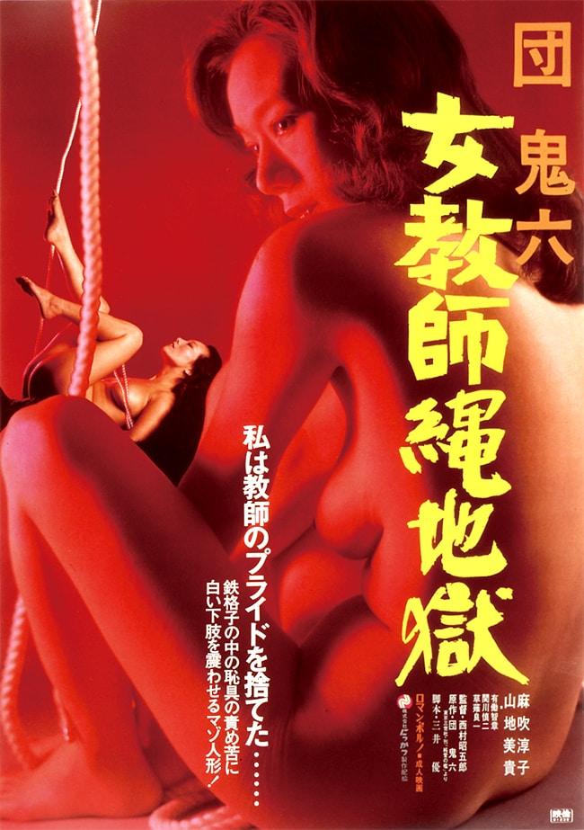 「団鬼六 女教師縄地獄」ビジュアル (c)1981 日活株式会社