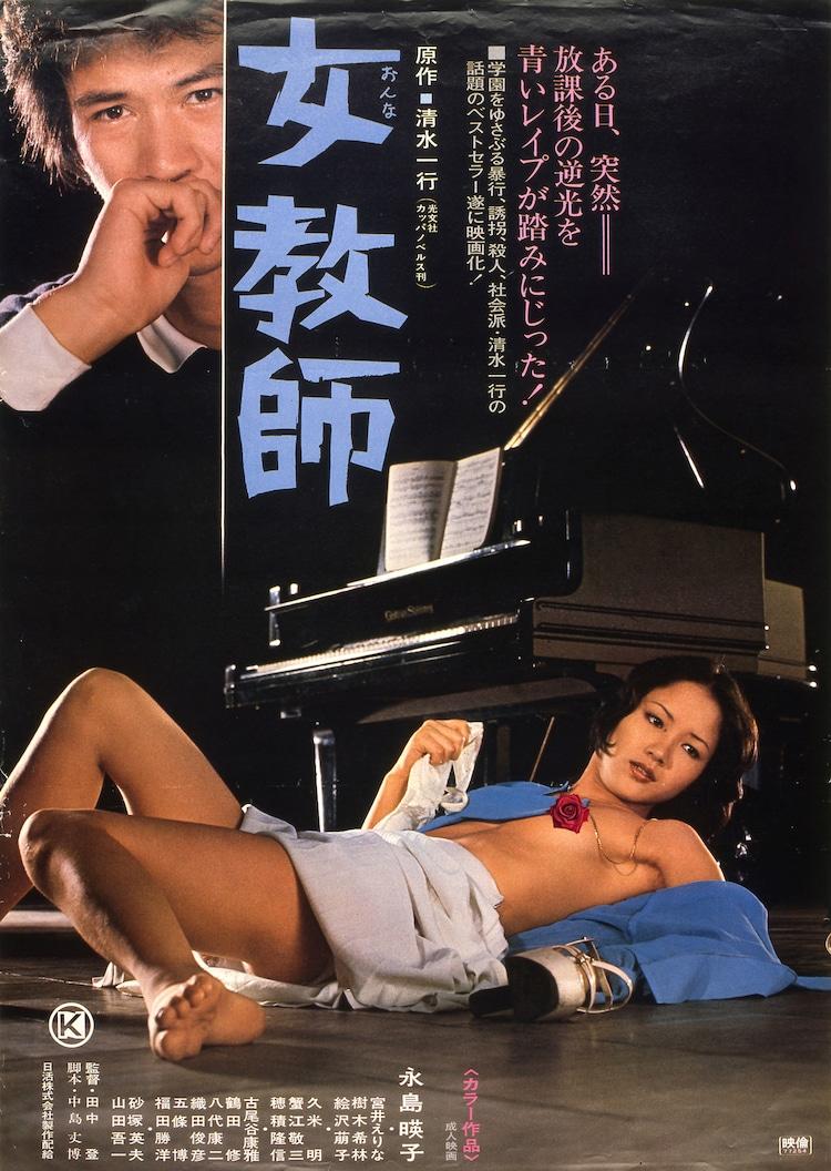 「女教師」ビジュアル (c)1977 日活株式会社