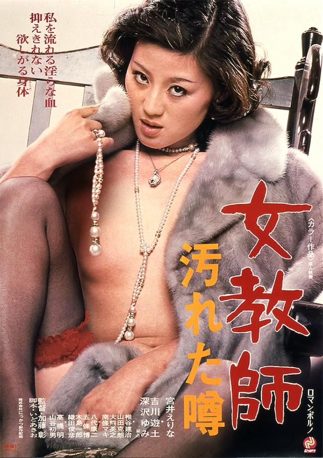 「女教師 汚れた噂」ビジュアル (c)1979 日活株式会社