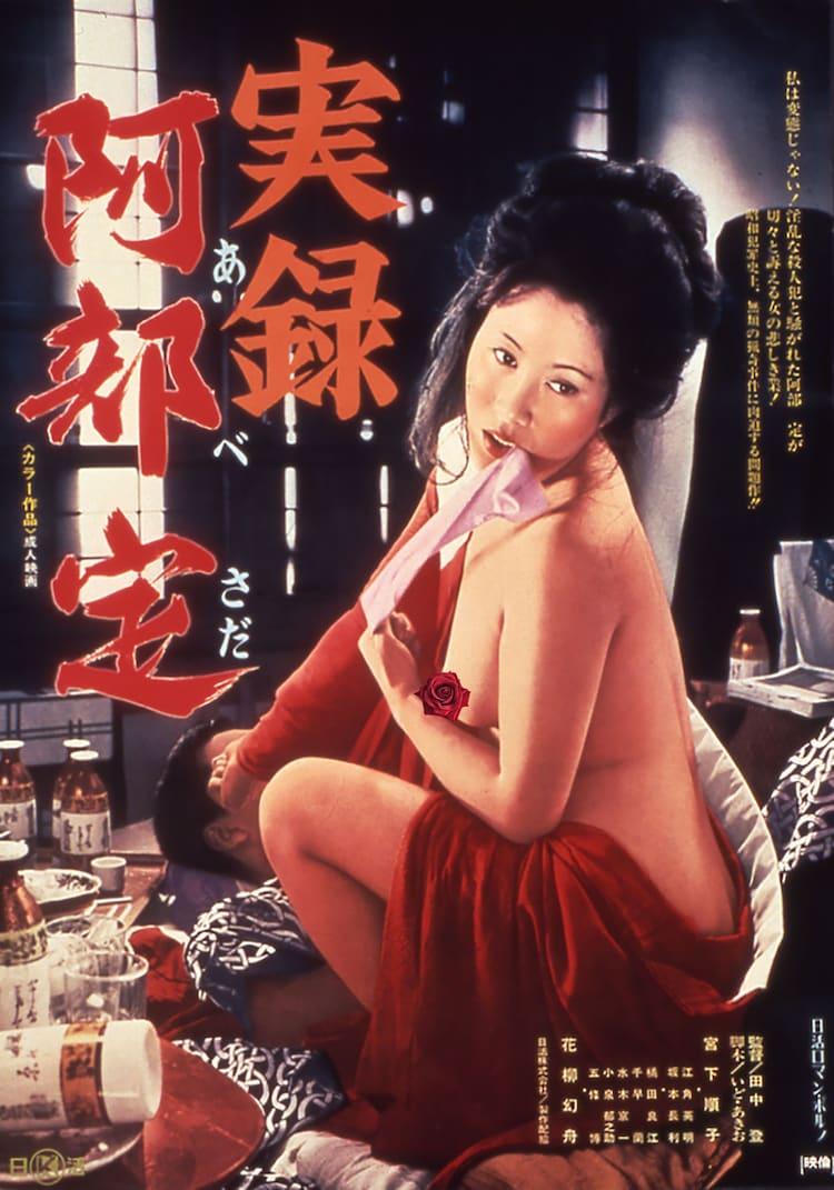 「実録・阿部定」ビジュアル (c)1975 日活株式会社