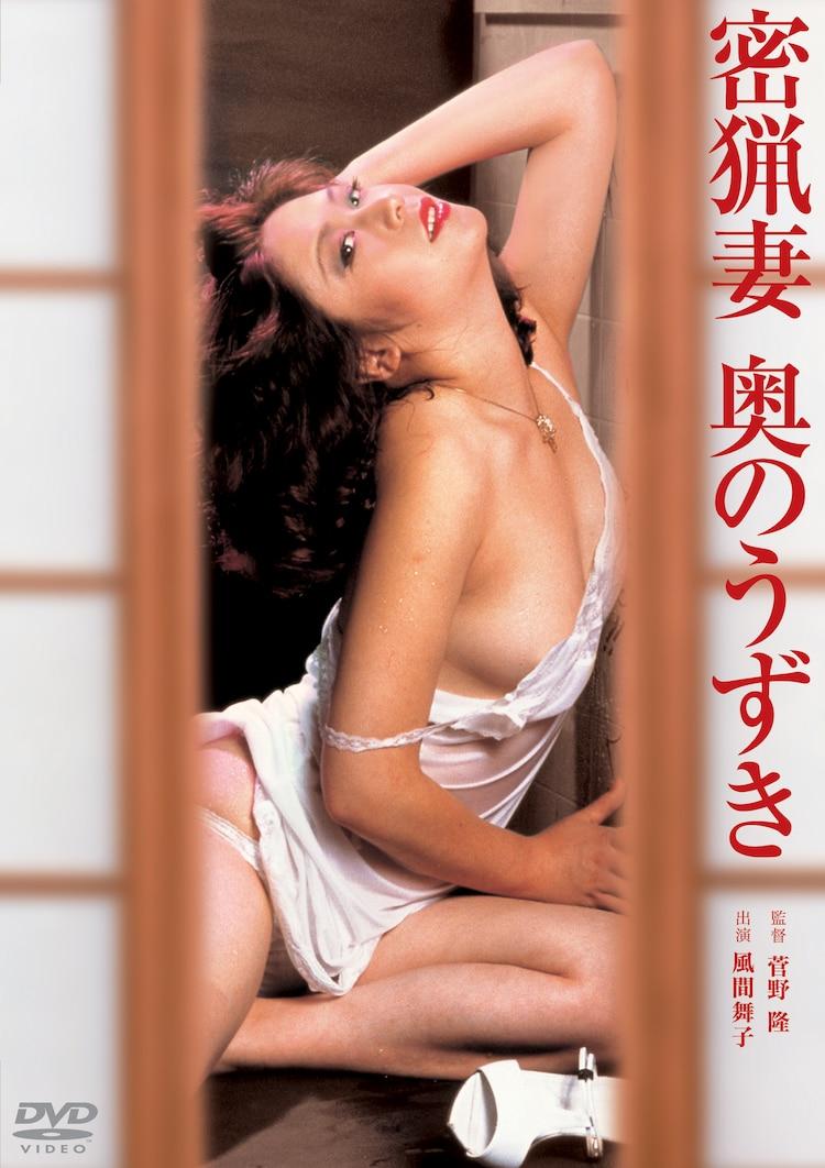 「密猟妻 奥のうずき」ビジュアル (c)1981 年日活株式会社