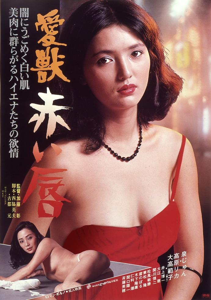 「愛獣 赤い唇」ビジュアル (c)1981 日活株式会社
