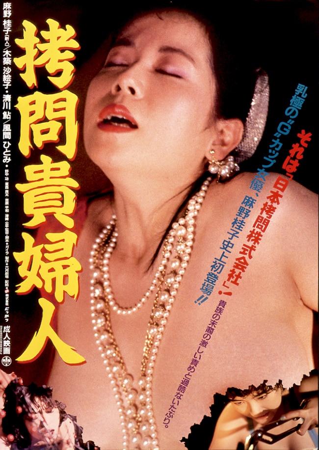 「拷問貴婦人」ビジュアル (c)1987 日活株式会社