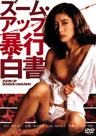 「ズームアップ 暴行白書」ビジュアル (c)1981 年日活株式会社