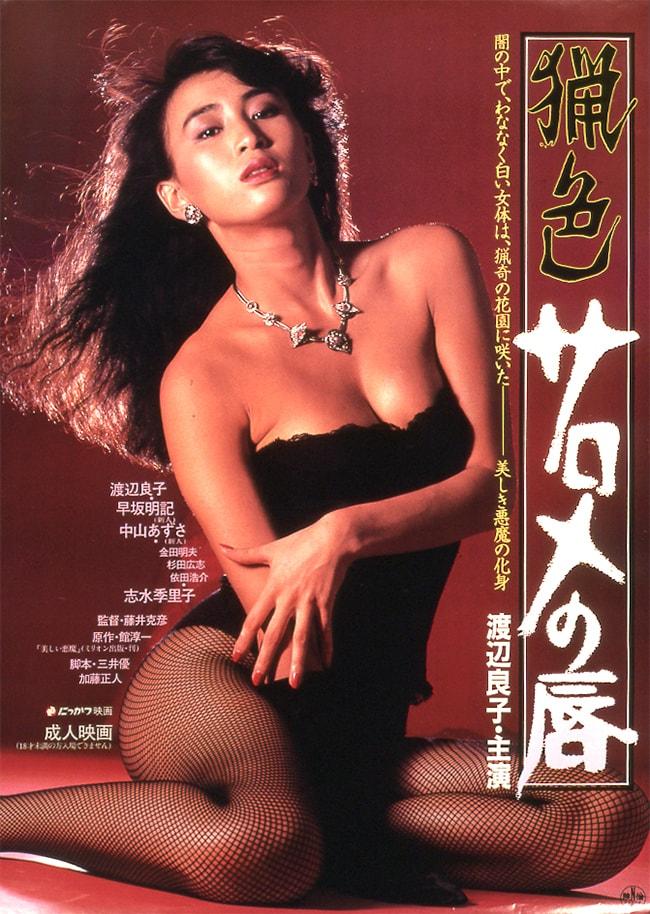 「猟色 サロメの唇」ビジュアル (c)1984 日活株式会社
