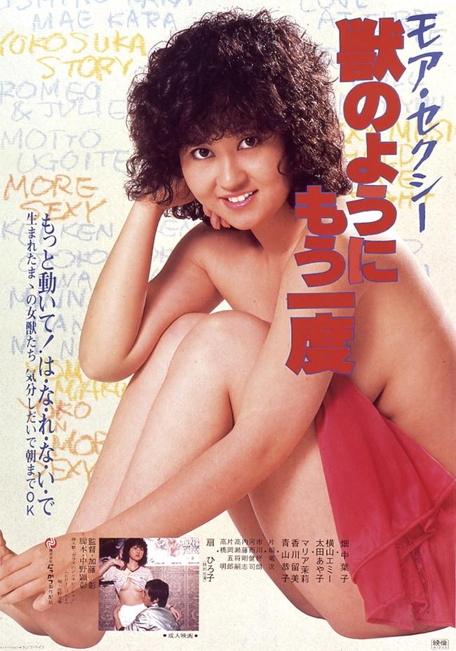 「モア・セクシー 獣のようにもう一度」ビジュアル (c)1981 日活株式会社
