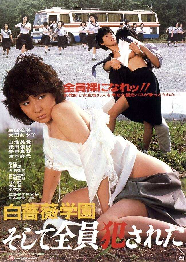 「白薔薇学園 そして全員犯された」ビジュアル (c)1982 日活株式会社