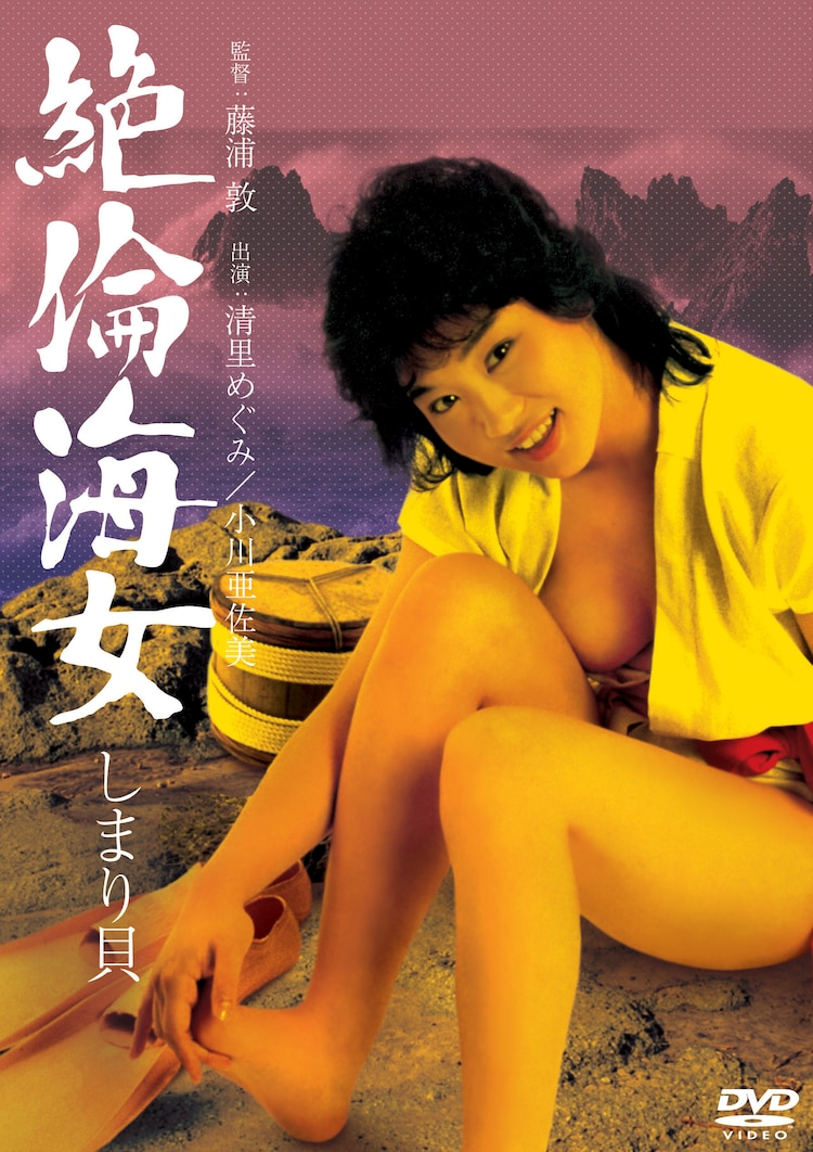 「絶倫海女 しまり貝」ビジュアル (c)1985 年日活株式会社