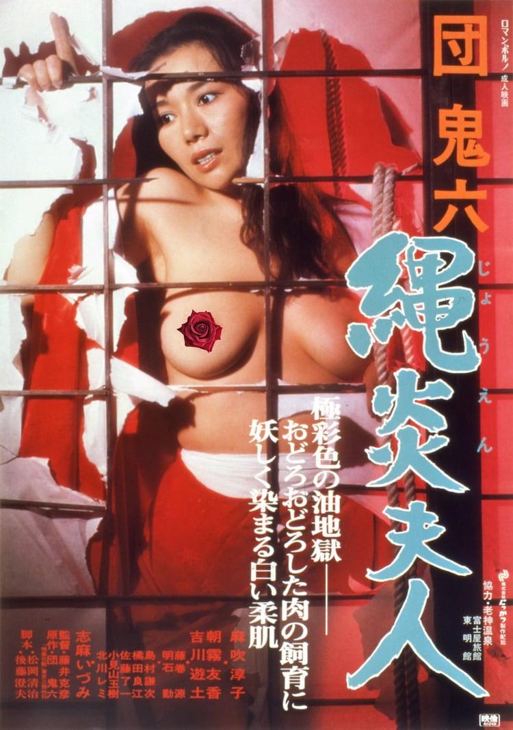 「団鬼六 縄炎夫人」ビジュアル (c)1980 日活株式会社