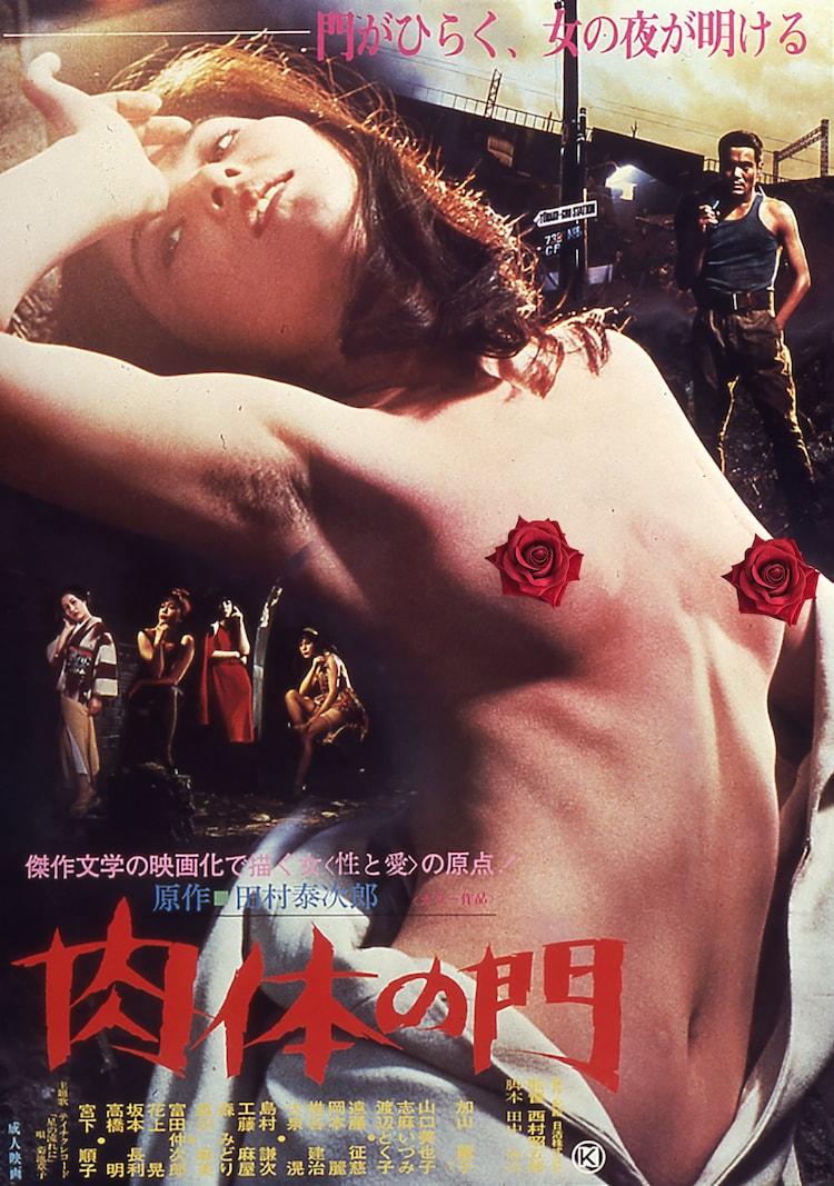 「肉体の門」ビジュアル (c)1977 日活株式会社