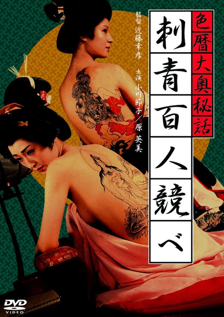 「色暦大奥秘話 刺青百人競べ」ビジュアル (c)1972 年日活株式会社