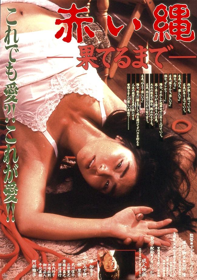 「赤い縄 果てるまで」ビジュアル (c)1987 日活株式会社