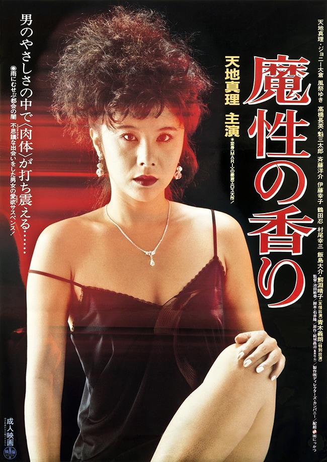 「魔性の香り」ビジュアル (c)1985 日活株式会社