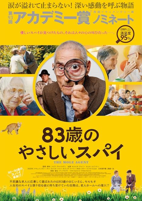 「83歳のやさしいスパイ」ポスタービジュアル