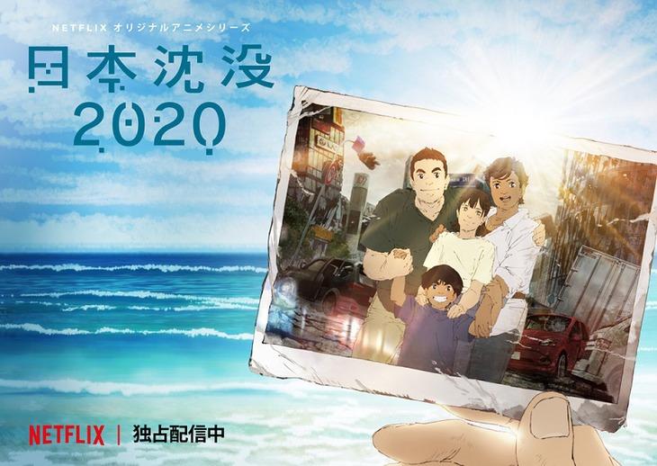 「日本沈没2020」メインビジュアル