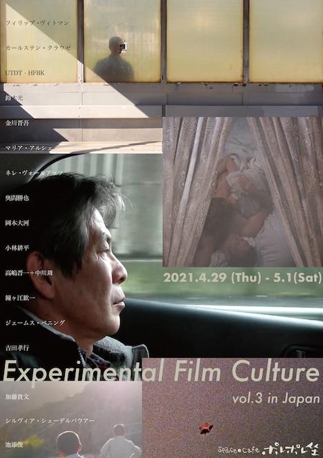 「Experimental Film Culture Vol.3」チラシ表