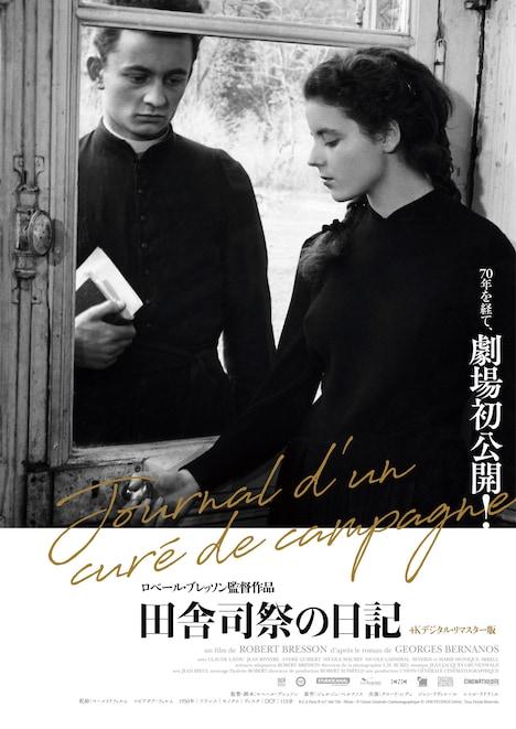 「田舎司祭の日記 4Kデジタル・リマスター版」メインビジュアル (c)1950 STUDIOCANAL