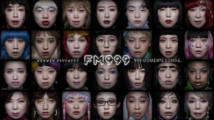 「FM999 999WOMEN'S SONGS」新ビジュアル