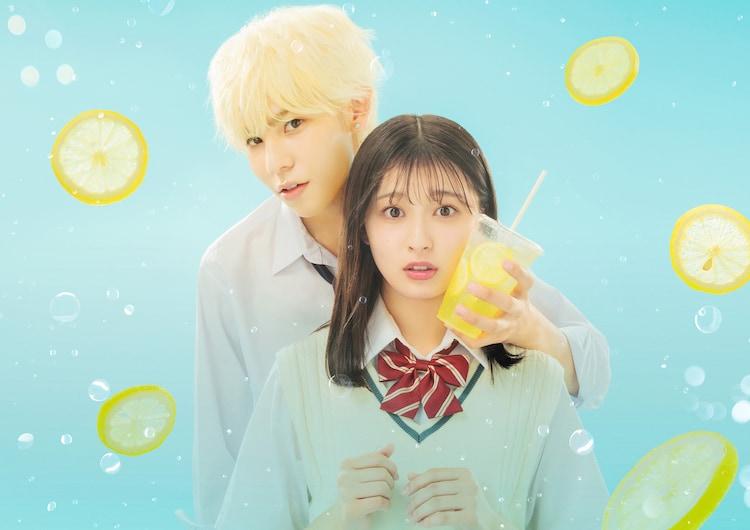 「ハニーレモンソーダ」ビジュアル