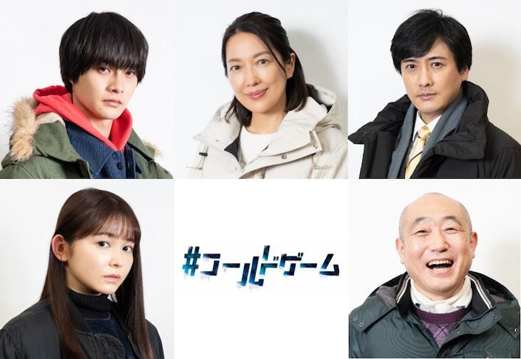 上段左から結木滉星、羽田美智子、中村俊介。下段左から久間田琳加、やす。