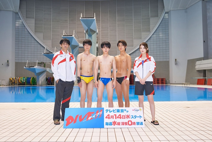 「DIVE!!」キャスト。左から村上淳、作間龍斗、井上瑞稀、高橋優斗、馬場ふみか。