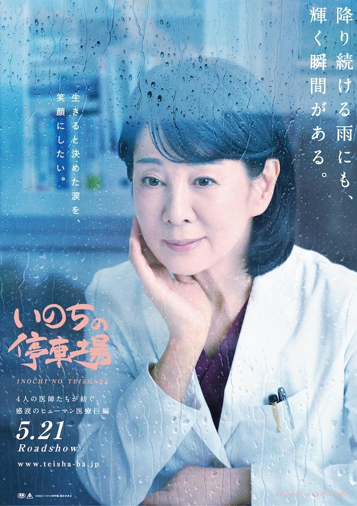 吉永小百合演じる白石咲和子のキャラクターポスター。