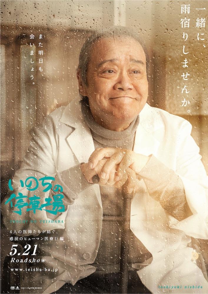 西田敏行演じる仙川徹のキャラクターポスター。