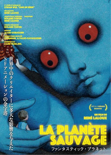 「ファンタスティック・プラネット」ポスタービジュアル
