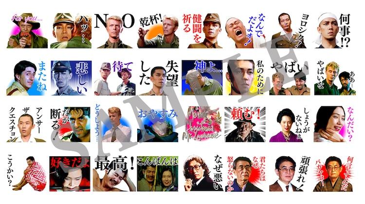 「大島渚と『戦メリ』『コリーダ』」LINEスタンプ
