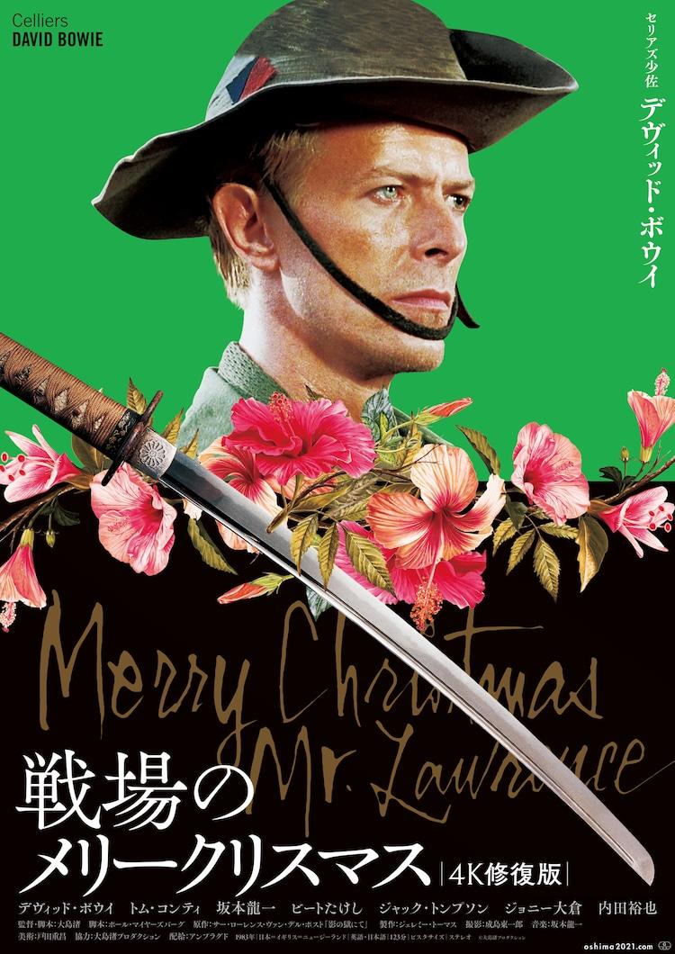 「戦場のメリークリスマス 4K修復版」キャラクターポスター(デヴィッド・ボウイ)